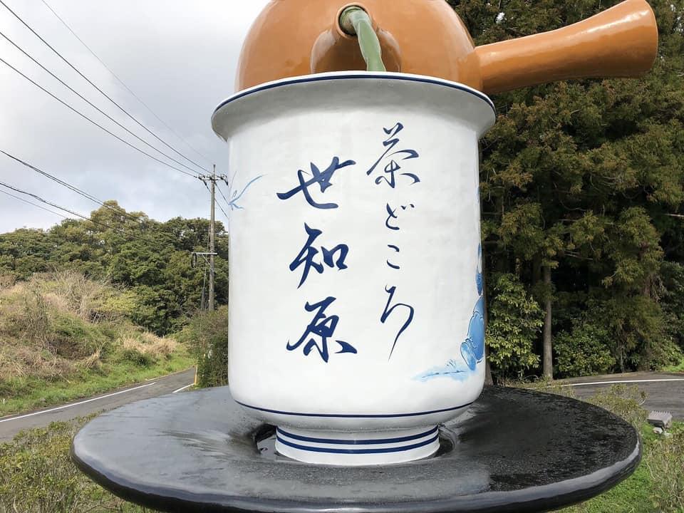 世知原茶モニュメント